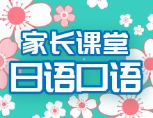 家长课堂(日语口语)