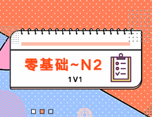 1V1 0-N2 和同学