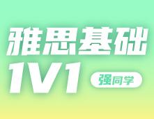 雅思基础1V1 强同学