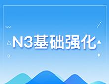 日语N3基础强化
