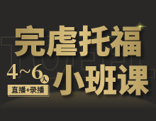 托福基础强化冲刺班 4.8