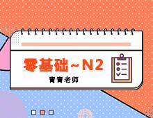 零基础-N2(2020年3月周末班)