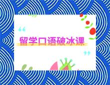 日本留学口语破冰课