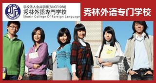 秀林外语专门学校-日本语言学校
