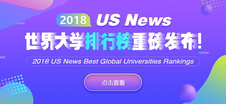 资讯 2018USNews世界大学排行榜重磅发布!