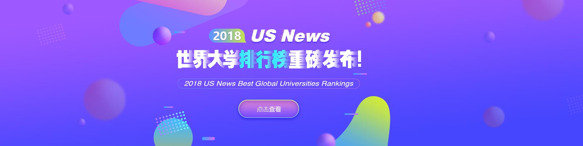 官网轮播2018USNews世界大学排行榜重磅发布!2018USNews Best Global Universities Rankings