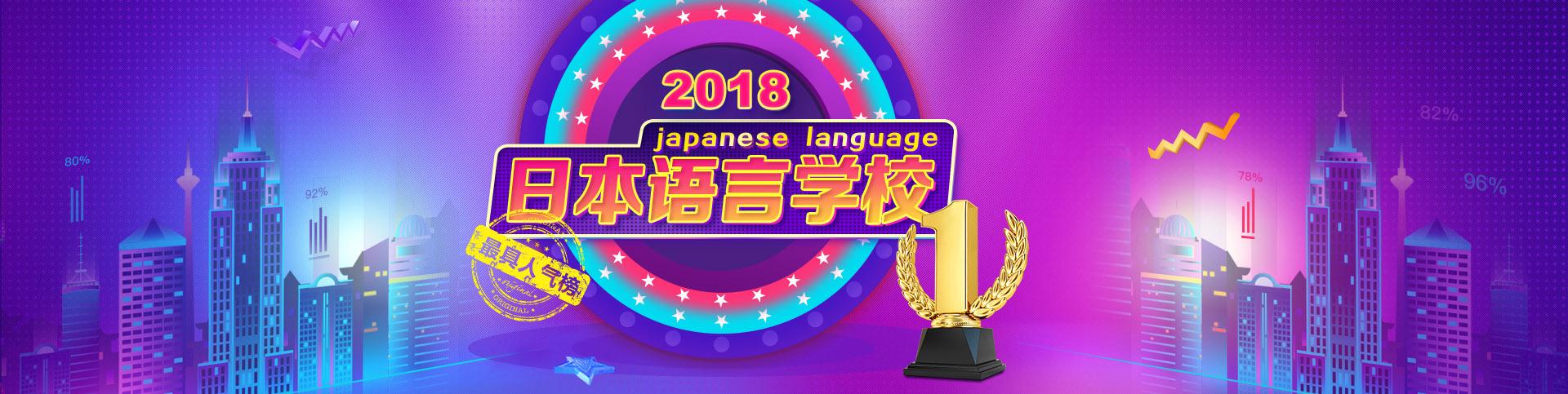 日本语言学校排行榜