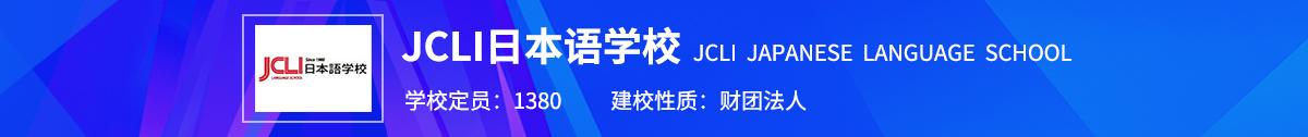 芥末活動-JCLI日本語學校
