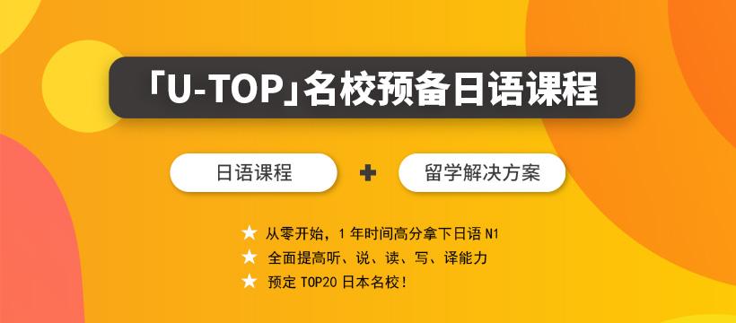 U-top名校预备日语课程
