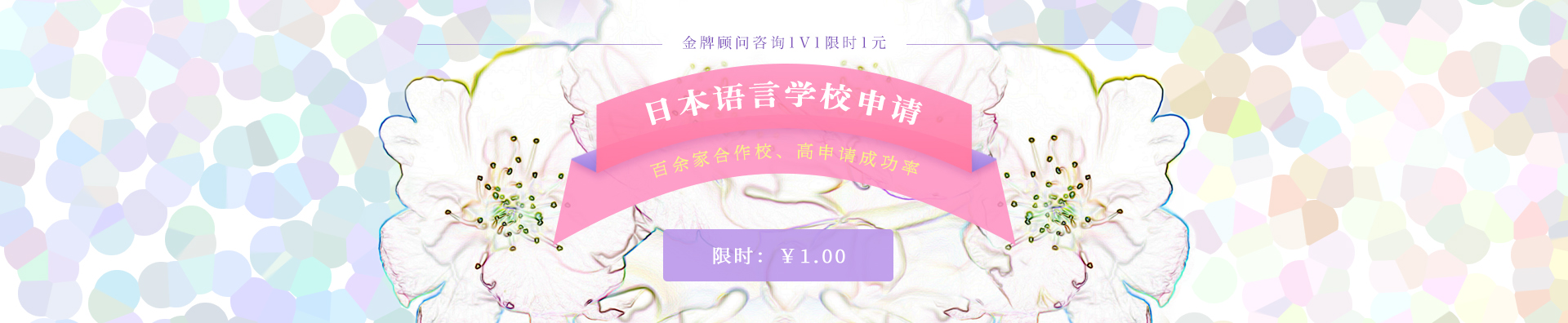 日本语言学校申请金牌顾问咨询1V1