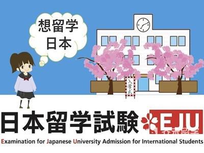 日本留学生考试