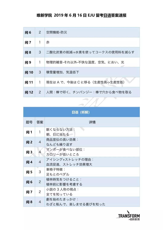 eju 日本留学考试