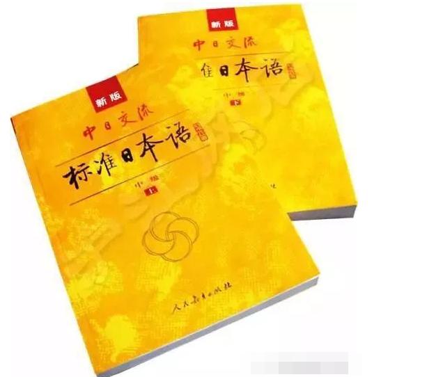自学日语教材