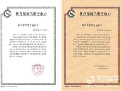 留學生認證