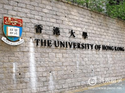 香港大學研究生專業
