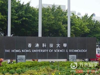 香港科技大學法學院