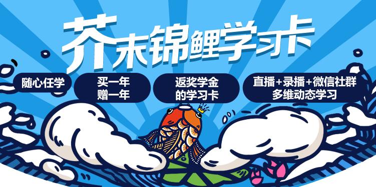 锦鲤卡活动