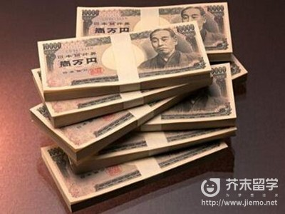 日本留学生活费用