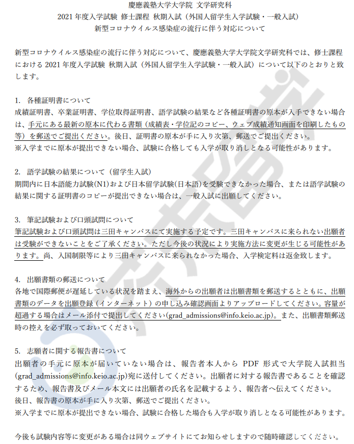 日本大學申請方式