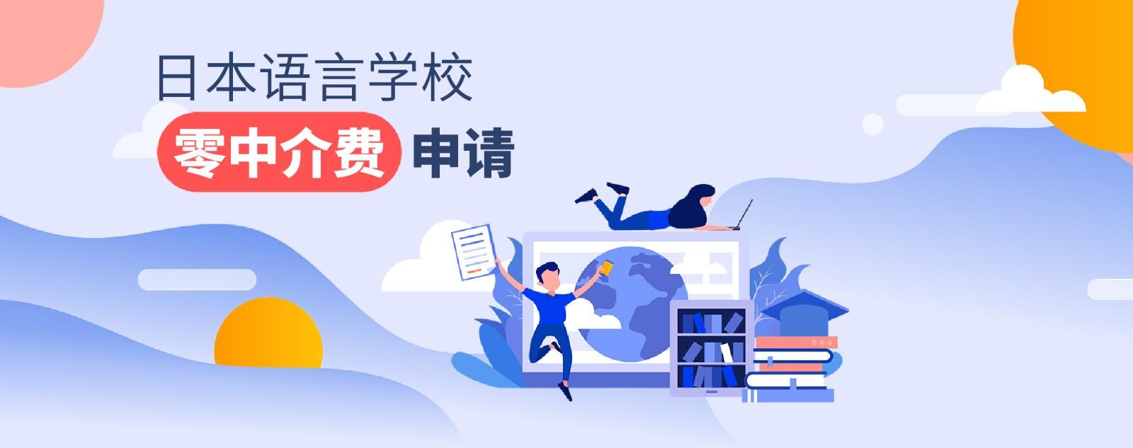日本语言学校零中介费申请