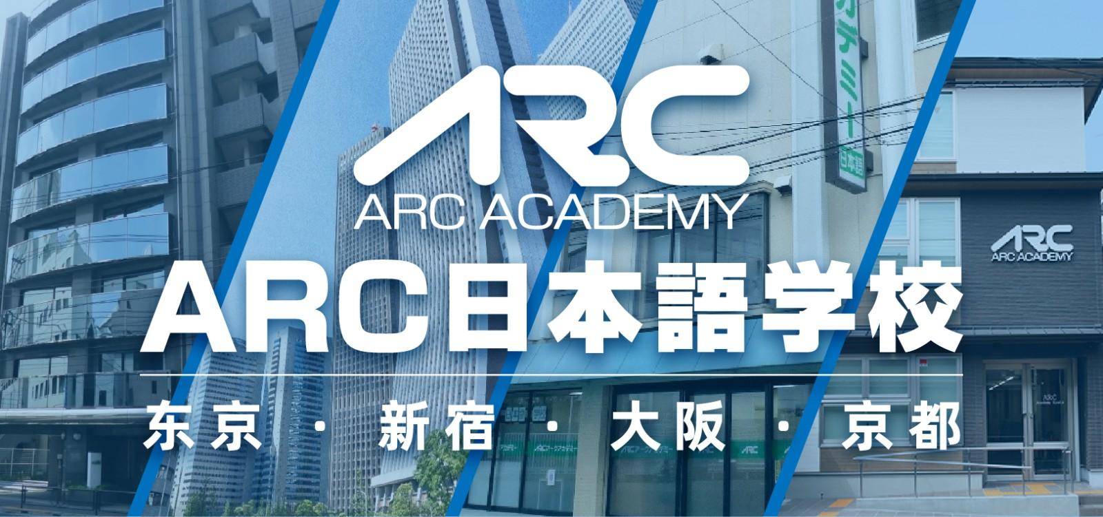 ARC日本语言学校