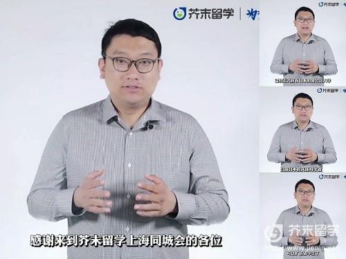 芥末留学 · 同城会上海站圆满落幕