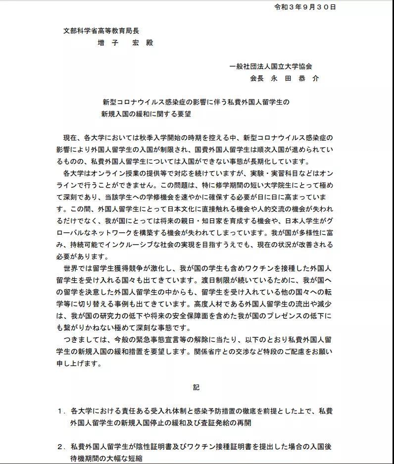 日本国立大学协会