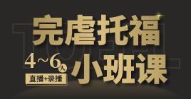 托福-6人基础强化冲刺班