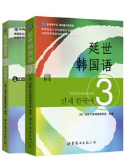 延世韩国语3