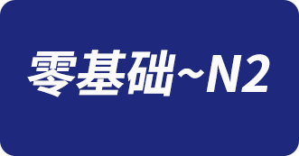 零基础-N2