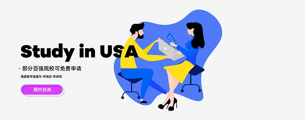 美国超高性价比·study in usa
