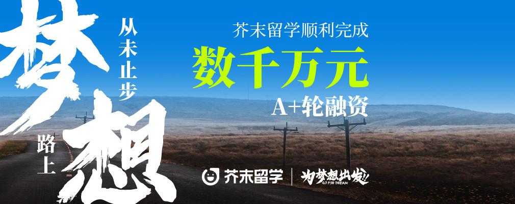 芥末留学千万融资(官网首页)