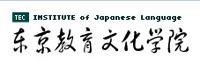 东京教育文化学院