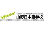 山野日本语学校