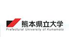熊本县立大学