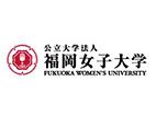 福冈女子大学