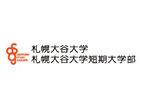 札幌大谷大学