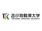 苫小牧驹泽大学