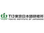 TIJ东京日本语研修所