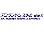 安日本语学校成増校
