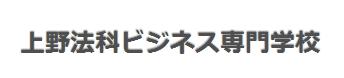 上野法科商务专门学校