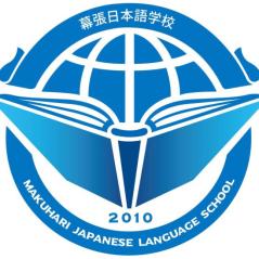 幕张日本语学校